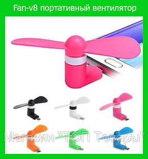 Fan-v8 портативный вентилятор, фото 2