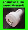 AD HHT 002  USB автомобильный