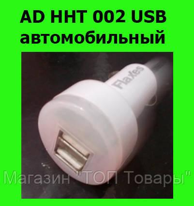 AD HHT 002  USB автомобильный, фото 2