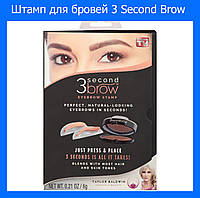 Штамп для бровей 3 Second Brow