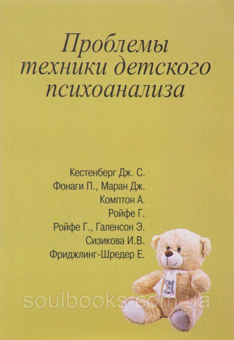 Проблемы техники детского психоанализа. Питер Фонаги, Алан Комптон, Дж.С. Кестенберг, Дж. Маран, Г. Ройфе