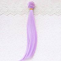 Волосы для Кукол Трессы Прямые СИРЕНЬ 25 см