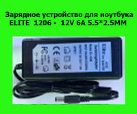 Зарядное устройство для ноутбука ELITE 1206 - 12V 6A 5.5*2.5MM!Акция