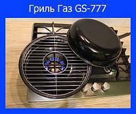 Гриль Газ GS-777 сковородка гриль!Акция