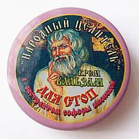 От трещин на стопах и пятках Крем-Бальзам 10 шт