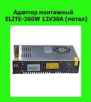 Адаптер монтажный ELITE-360W 12V30A (метал)!Акция