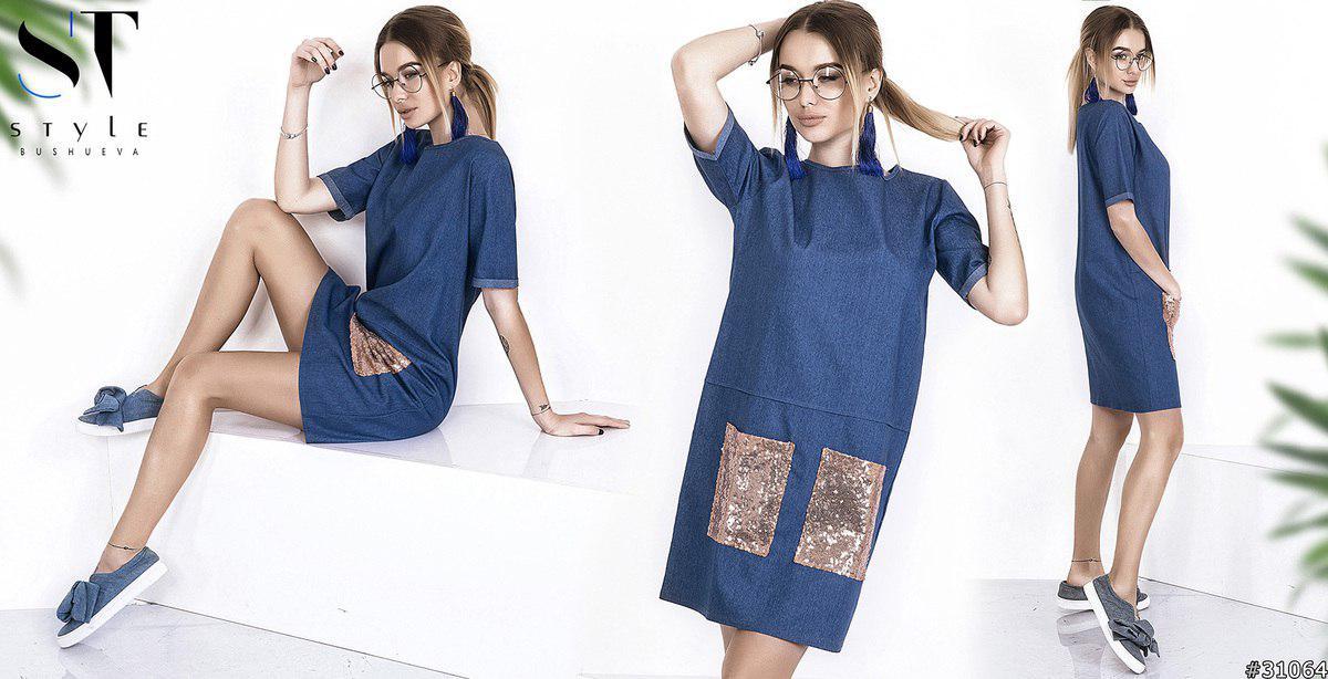 Джинсовое прямое платье с карманами пайетка арт 4552-8