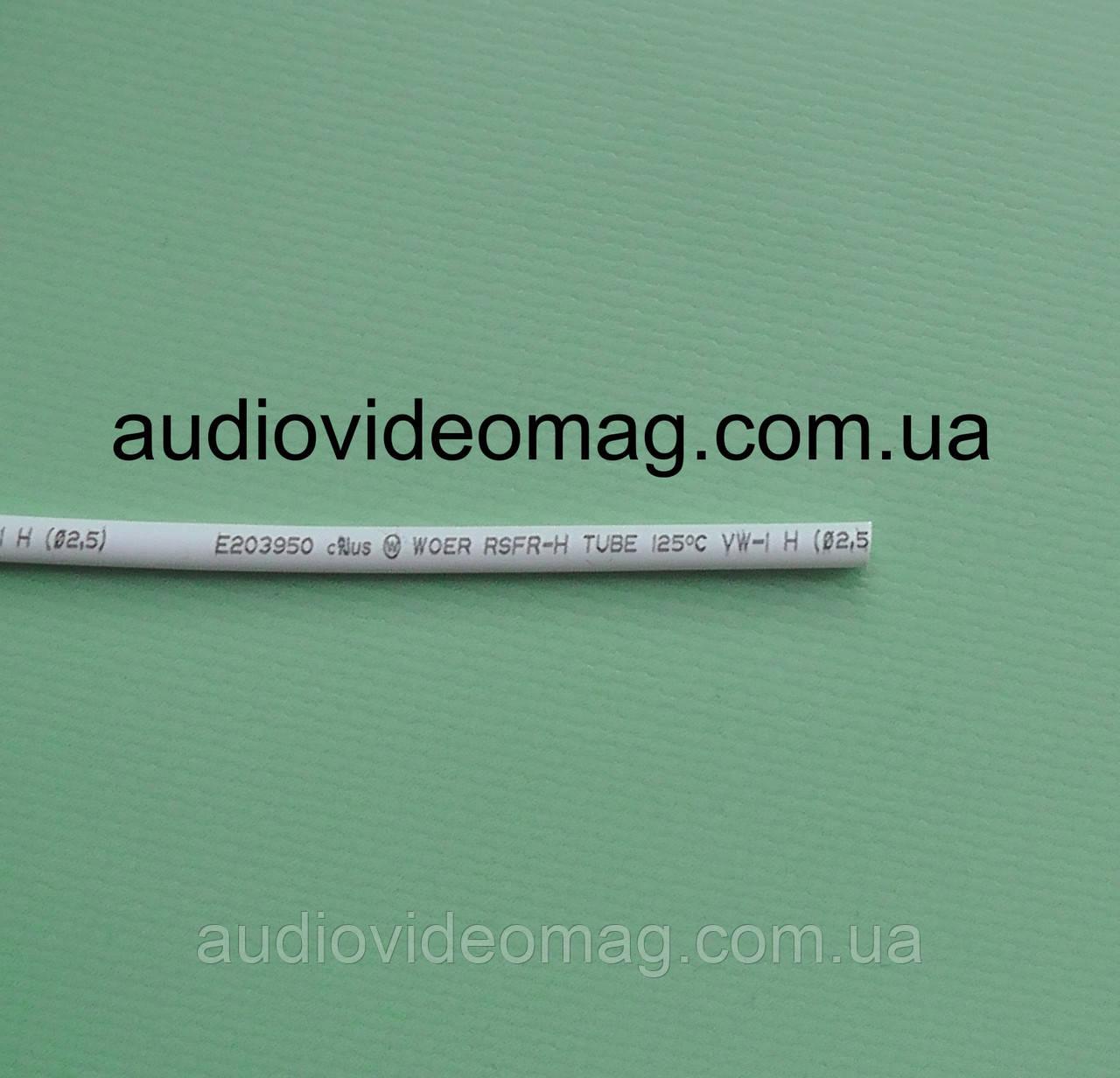 Термоусадочная трубка (2:1) - 2.5/1.25 мм, 1 метр, белая
