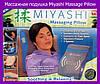 Массажная подушка Miyashi Massage Pillow