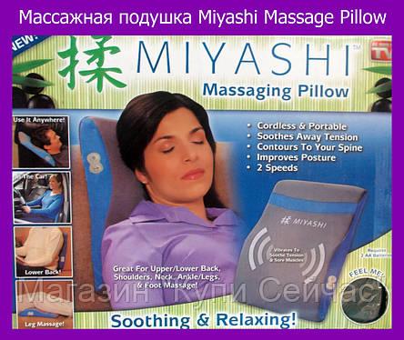 Массажная подушка Miyashi Massage Pillow, фото 2