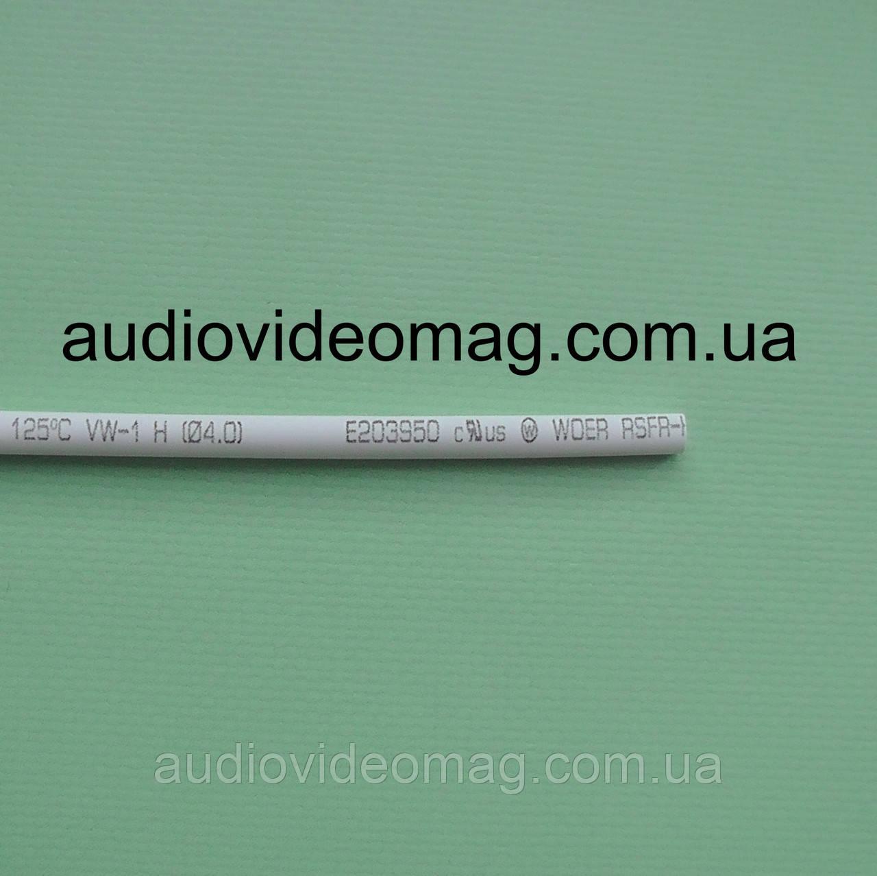 Термоусадочна трубка (2:1) - 4.0/2.0 мм, 1 метр, біла