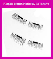 Magnetic Eyelasher ресницы на магните!Акция