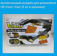 Антибликовый козырёк для автомобиля HD Vision Visor (2 шт в упаковке)