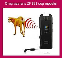 Отпугиватель ZF 851 dog reppeler!Акция