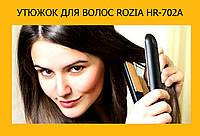 УТЮЖОК ДЛЯ ВОЛОС ROZIA HR-702A!Акция