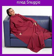 Согревающий плед-одеяло с рукавами Snuggie!Акция