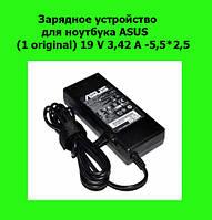 Зарядное устройство для ноутбука ASUS (1 original) 19 V 3,42 A -5,5*2,5!Акция