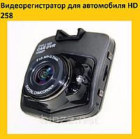 Видеорегистратор для автомобиля HD 258