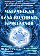 Таро Масару Эмото «Магическая сила водяных кристаллов»