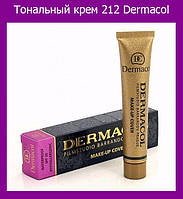 Тональный крем 212 Dermacol (12 шт. в упаковке)!Акция