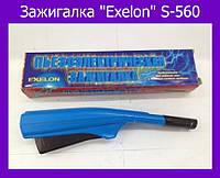 """Зажигалка """"Exelon"""" S-560!Акция"""