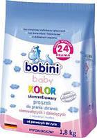 Bobini гипоаллергенный порошок для стирки COLOR 1,8кг