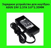 Зарядное устройство для ноутбука ASUS (2 original)19V 2.37A 3.0*1.35MM!Акция