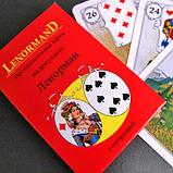 Предсказательные карты мадемуазель Ленорман. (Колода 36 карт), фото 2