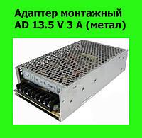 Адаптер монтажный AD 13.5 V 3 A (метал)!Акция
