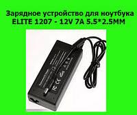 Зарядное устройство для ноутбука ELITE 1207 - 12V 7A 5.5*2.5MM!Акция