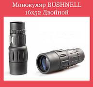 Монокуляр BUSHNELL 16x52 Двойной фокусировки