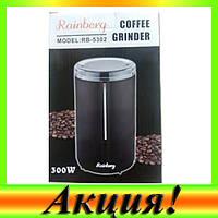 Кофемолка Rainberg RB-5302!Акция