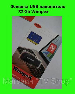 Флешка USB накопитель 32 Gb Wimpex!Акция