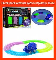 Светящаяся железная дорога паровозик Tомас