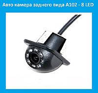 Авто камера заднего вида A102 - 8 LED!Акция