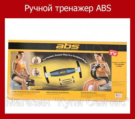 Ручной тренажер для тела ABS (Advanced Body System), фото 2