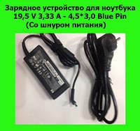 Зарядное устройство для ноутбука  HP(2) 19,5 V 3,33 A - 4,5*3,0 Blue Pin (Со шнуром питания)!Акция