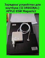 Зарядное устройство для ноутбука APPLE (II ORIGINAL) APPLE 85W Magsafe2