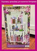 Подставка, органайзер для косметики Omnipotent 7008