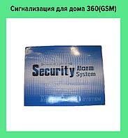 Сигнализация для дома 360(GSM)!Акция