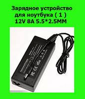 Зарядное устройство для ноутбука ( 1 ) 12V 8A 5.5*2.5MM!Акция