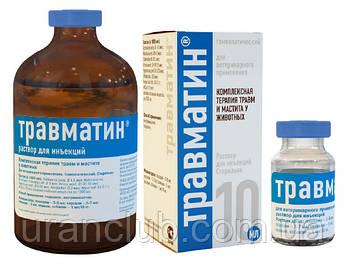 Хелвет Травматин инъекц.10мл (леч. травм разл. этиологии)