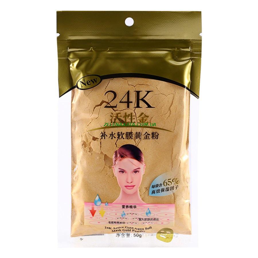 Золотая маска-пудра для лица 24K Gold, 50 г