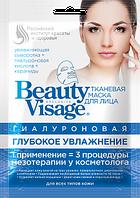 Гиалуроновая тканевая маска для лица Глубокое увлажнение серии Beauty Visage