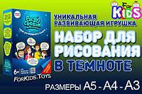 Рисуй Светом детский набор для рисования в темноте А4 Новинка Хит !!!