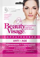 Коллагеновая тканевая маска для лица ANTI-AGE серии Beauty Visage
