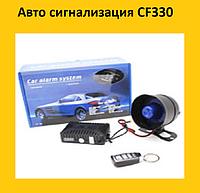 Авто сигнализация CF330