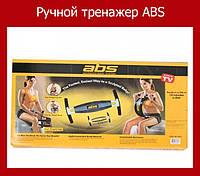Ручной тренажер для тела ABS (Advanced Body System)