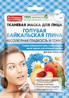 Тканевая маска для лица Голубая Байкальская глина серии Народные Рецепты