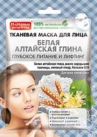 Тканевая маска для лица Белая Алтайская глина серии Народные Рецепты